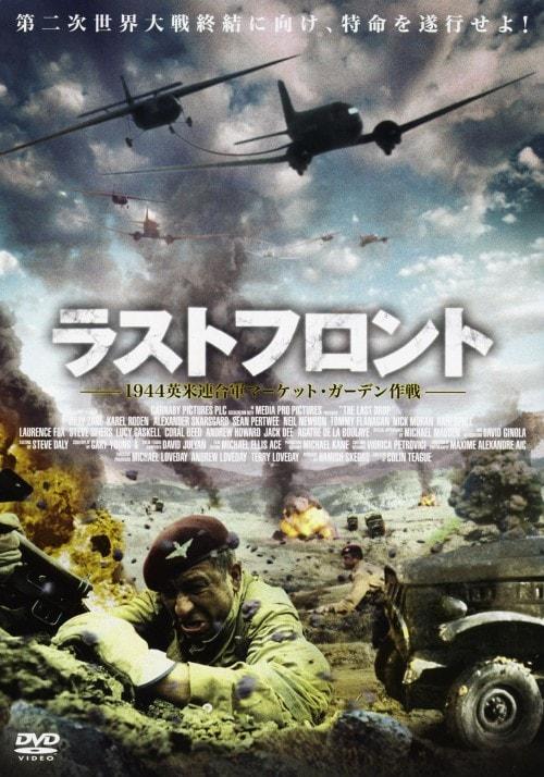 【中古】ラストフロント 1944英米連合軍マーケット・ガーデン作戦 【DVD】/ビリー・ゼイン