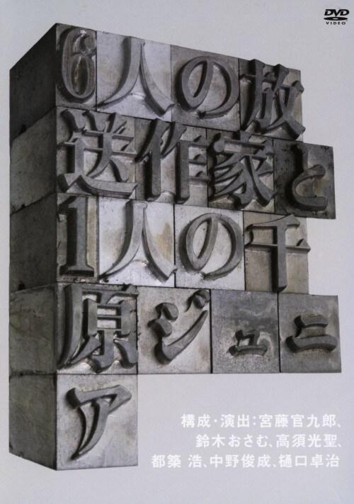 【中古】6人の放送作家と1人の千原ジュニア 【DVD】/千原ジュニア