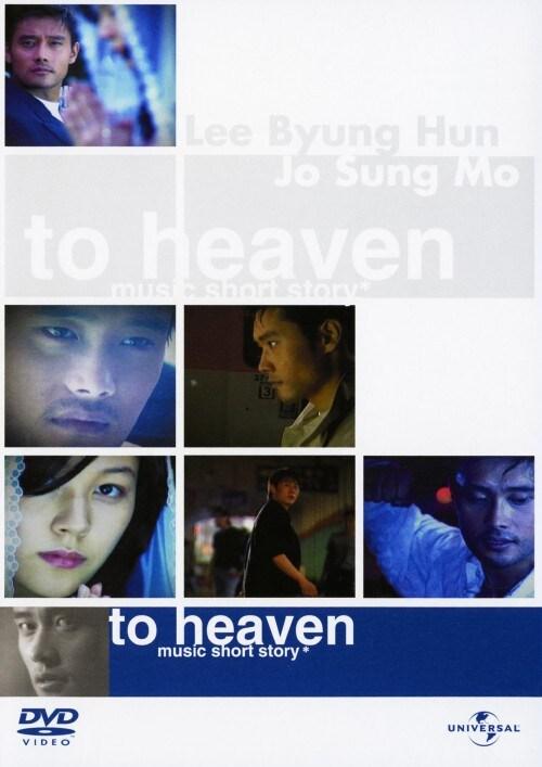 【中古】To Heaven〜ミュージック・ショートストーリー 【DVD】/イ・ビョンホン