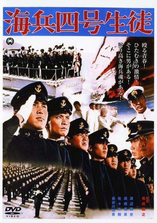 【中古】海兵四号生徒【DVD】/渡辺篤史