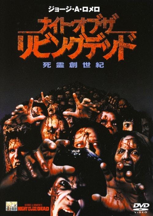 【中古】期限)ナイト・オブ・ザ・リビングデッド 死霊創世紀 【DVD】/トニー・トッド