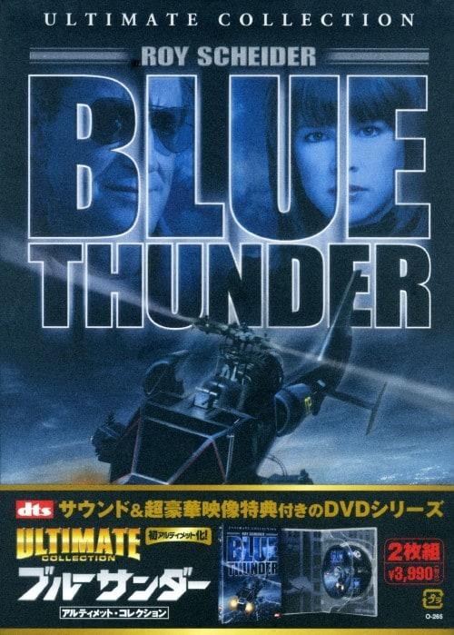 【中古】ブルーサンダー アルティメット・コレクション 【DVD】/ロイ・シャイダー