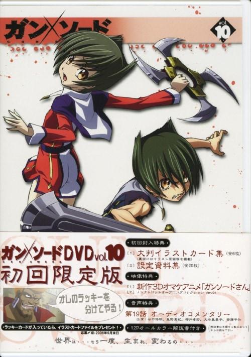 【中古】10.ガン×ソード 【DVD】/星野貴紀