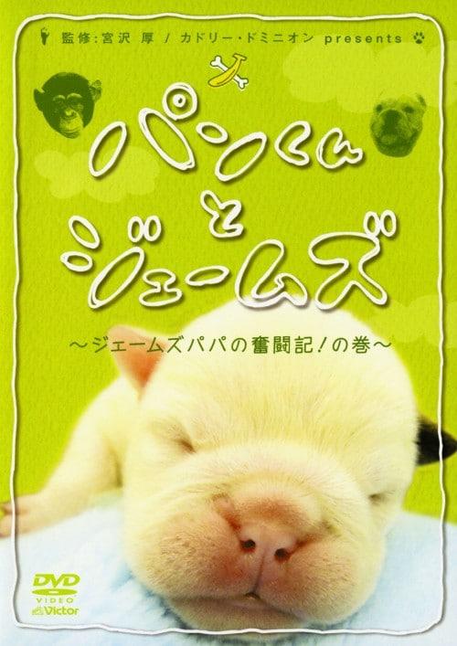 【中古】パンくんとジェームズ ジェームズパパの奮闘記… 【DVD】