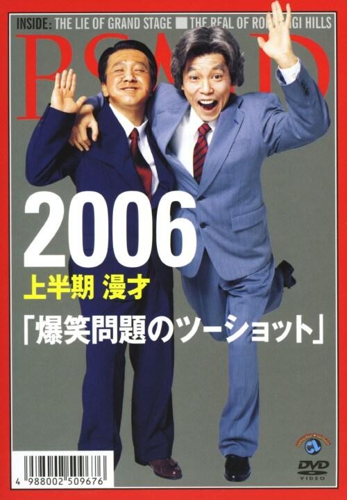 【中古】2006 上半期漫才 爆笑問題のツーショット 【DVD】/爆笑問題