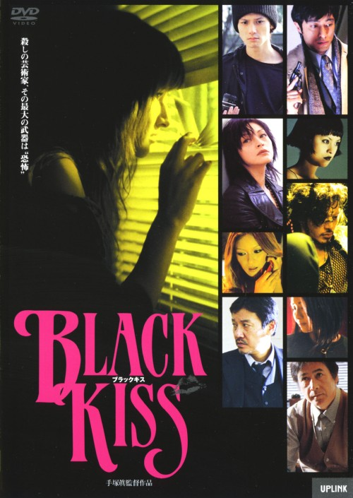 【中古】ブラックキス 【DVD】/橋本麗香