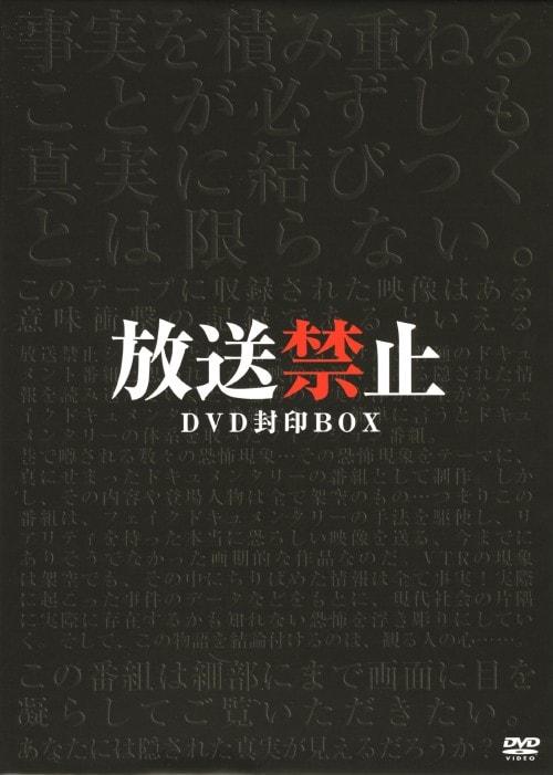 【中古】放送禁止 封印BOX 【DVD】
