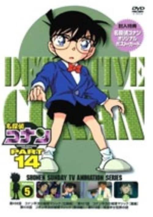 【中古】5.名探偵コナン PART14 【DVD】/高山みなみ