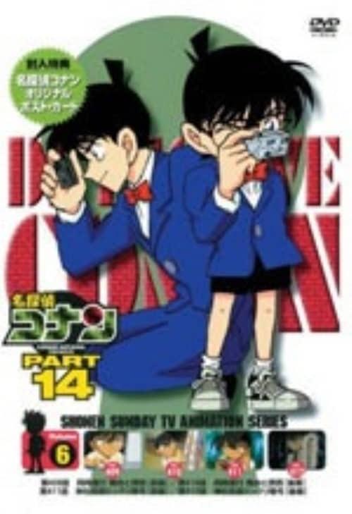 【中古】6.名探偵コナン PART14 【DVD】/高山みなみ