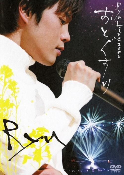 【中古】Ryu Live 2006 おとぐすり 【DVD】/Ryu