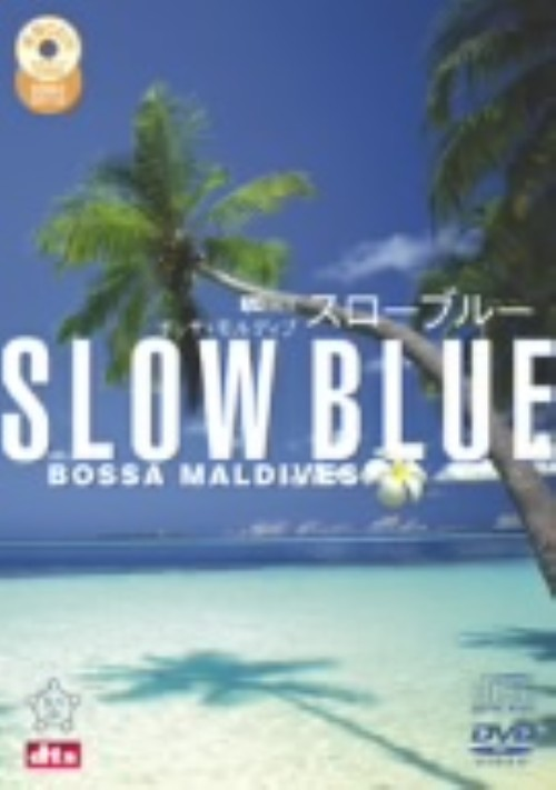 【中古】SLOW BLUE-BOSSA MALDIVES 【DVD】