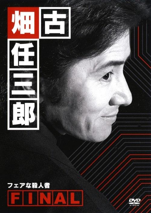 【中古】古畑任三郎FINAL フェアな殺人者 【DVD】/田村正和