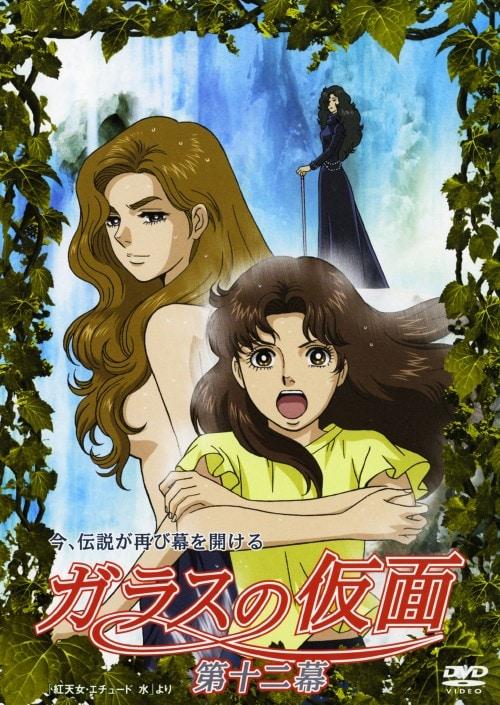 【中古】12.ガラスの仮面 (2005)【DVD】/小林沙苗