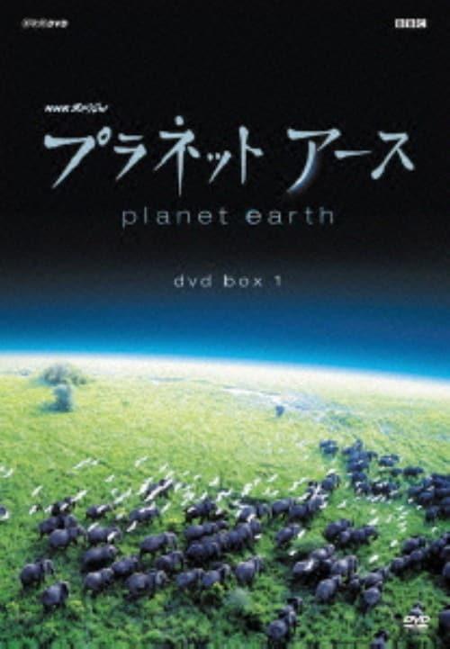 【中古】1.プラネットアース BOX 【DVD】/緒形拳