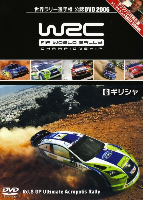 【中古】初限)6.WRC 世界ラリー選手権 2006ギリシャ 【DVD】