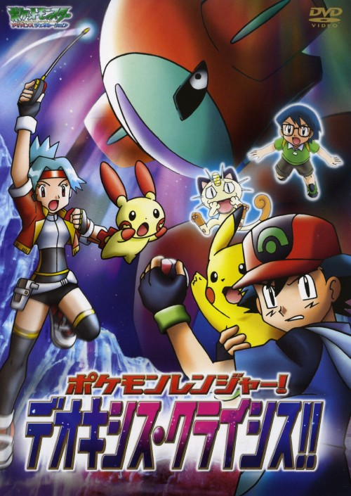 【中古】ポケットモンスター アド…2006ポケモンレンジャー!デオキシ…【DVD】/松本梨香
