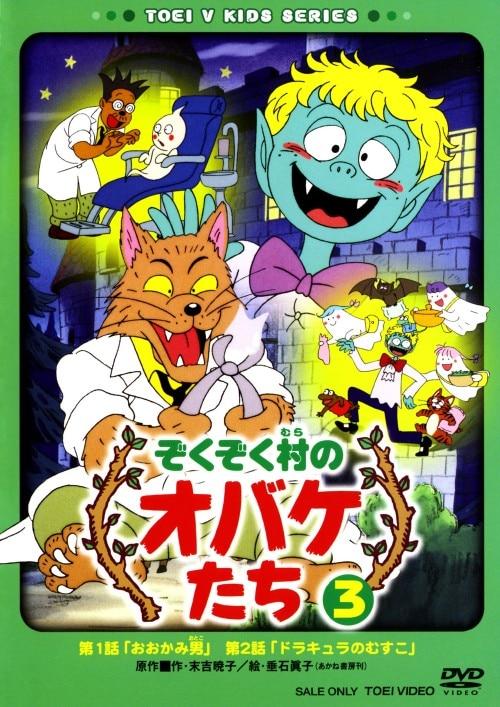 【中古】3.ぞくぞく村のオバケたち 【DVD】