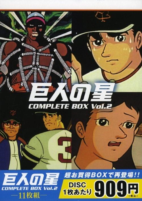 【中古】2.巨人の星 コンプリートBOX 【DVD】/古谷徹
