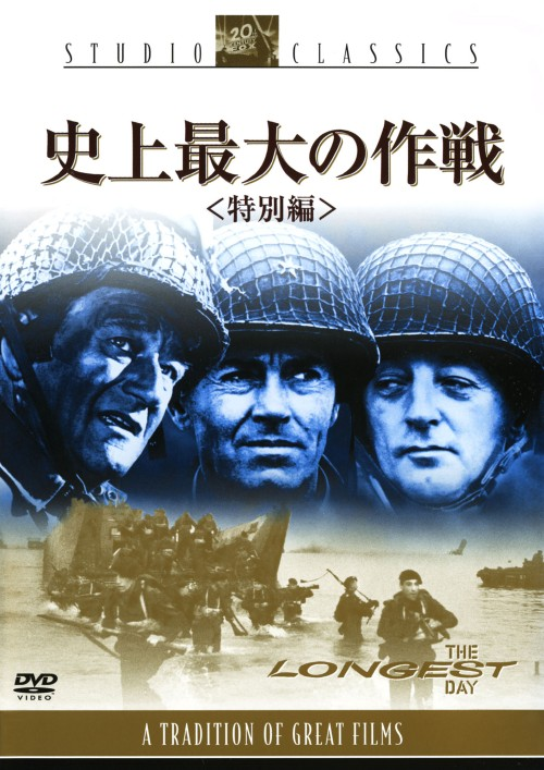 【中古】史上最大の作戦 特別編 【DVD】/ジョン・ウェイン
