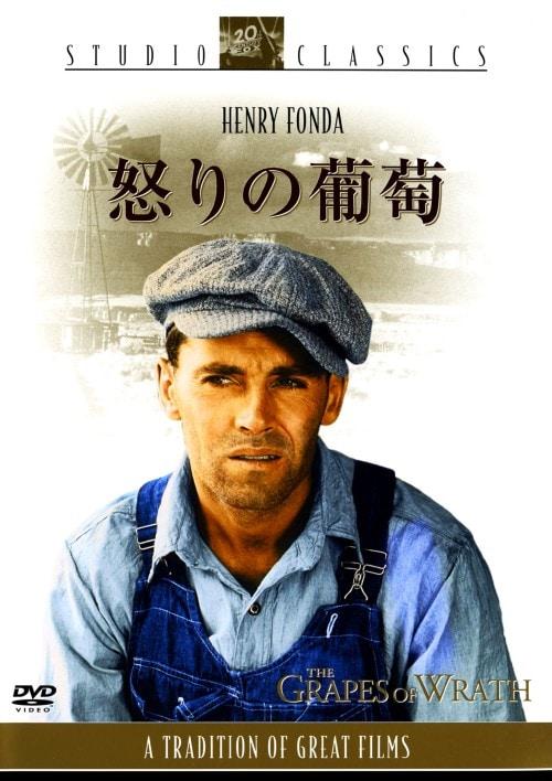 【中古】怒りの葡萄 【DVD】/ヘンリー・フォンダ