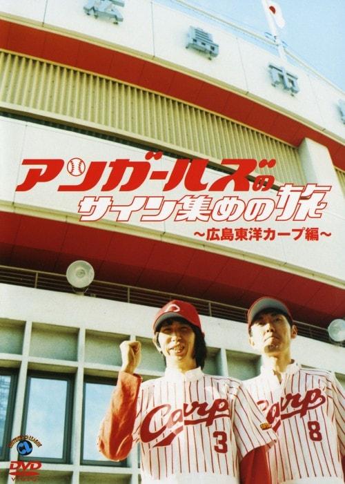 【中古】アンガールズのサイン集めの旅 【DVD】/アンガールズ