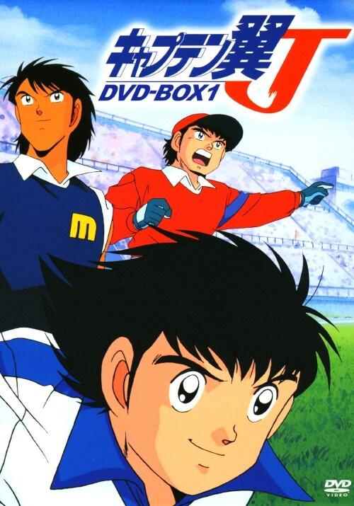 【中古】1.キャプテン翼J BOX 【DVD】/小粥よう子