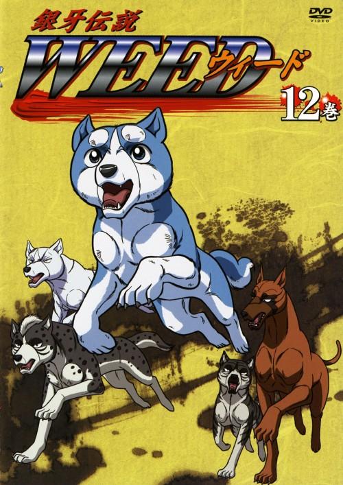 【中古】12.銀牙伝説 WEED 【DVD】/國立幸