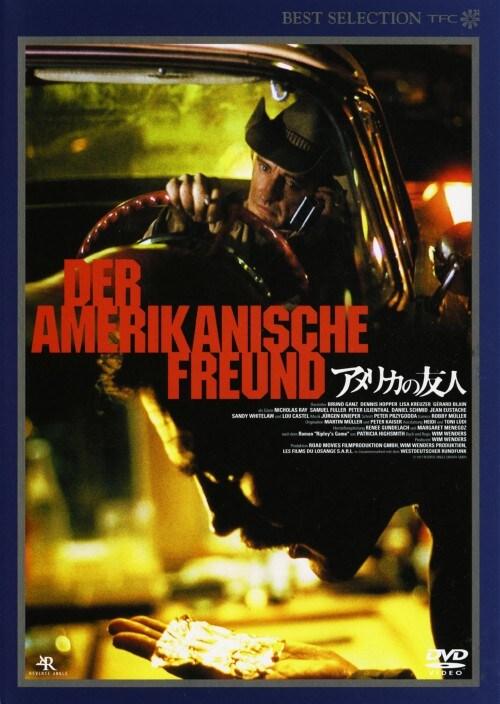 【中古】アメリカの友人 デジタルニューマスター版 【DVD】/デニス・ホッパー