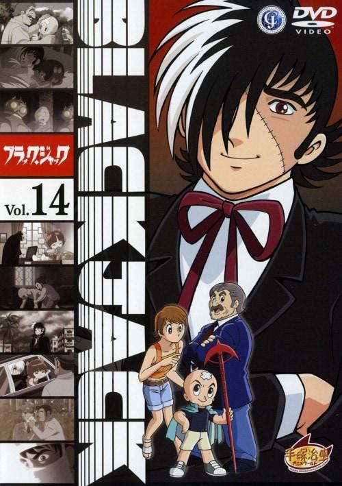 【中古】初限)14.ブラック・ジャック 【DVD】/大塚明夫