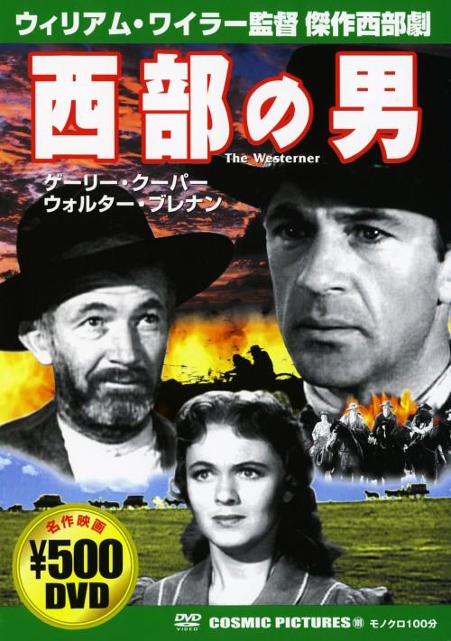 【中古】西部の男 【DVD】/ゲイリー・クーパー