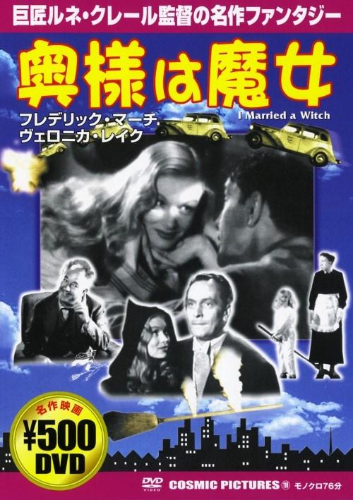 【中古】奥様は魔女 【DVD】/フレデリック・マーチ