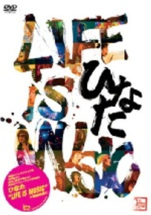 【中古】ひなた/LIFE IS MUSIC 【DVD】/ひなた