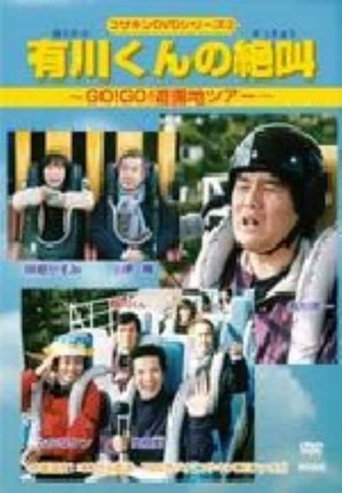 【中古】有川くんの絶叫 【DVD】