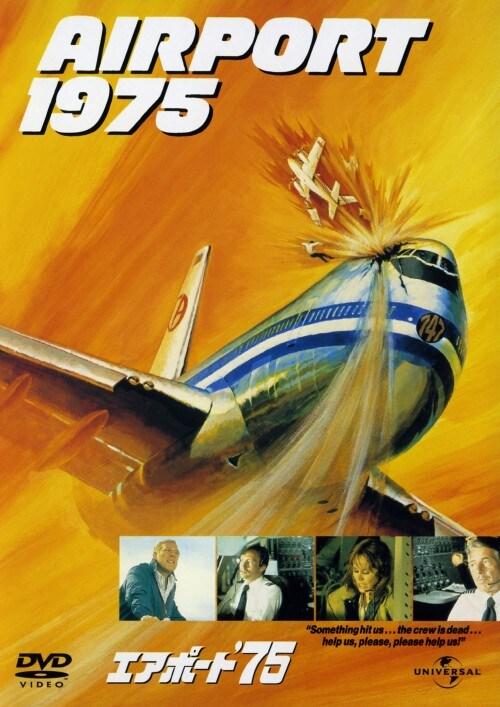 【中古】初限)エアポート'75 【DVD】/チャールトン・ヘストン