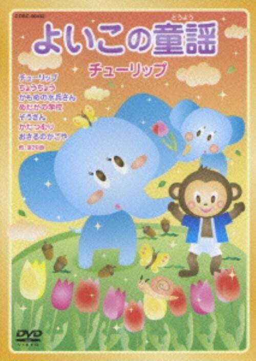 【中古】よいこの童謡 チューリップ 【DVD】