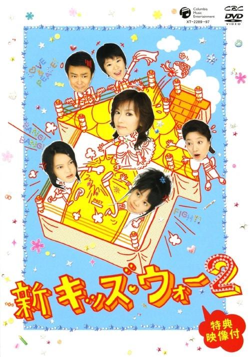 【中古】新キッズ・ウォー2 BOX 【DVD】/大河内奈々子