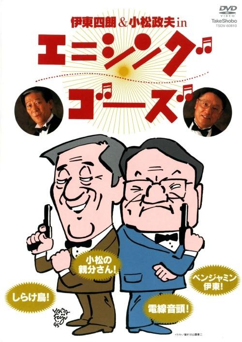 【中古】伊藤四郎 & 小松政夫 in エニシング ゴーズ 【DVD】/伊東四朗