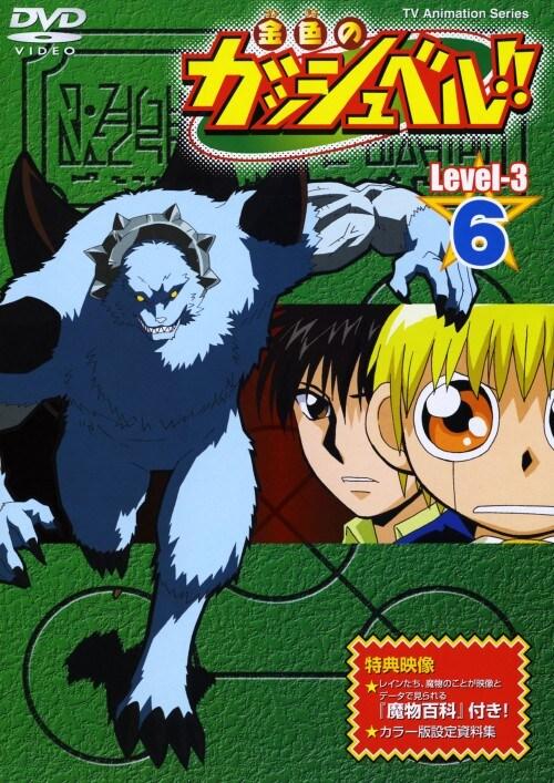 【中古】6.金色のガッシュベル!! Level-3 【DVD】/大谷育江