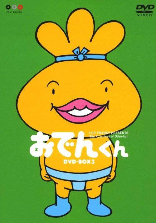 【中古】3.おでんくん BOX 【DVD】/本上まなみ