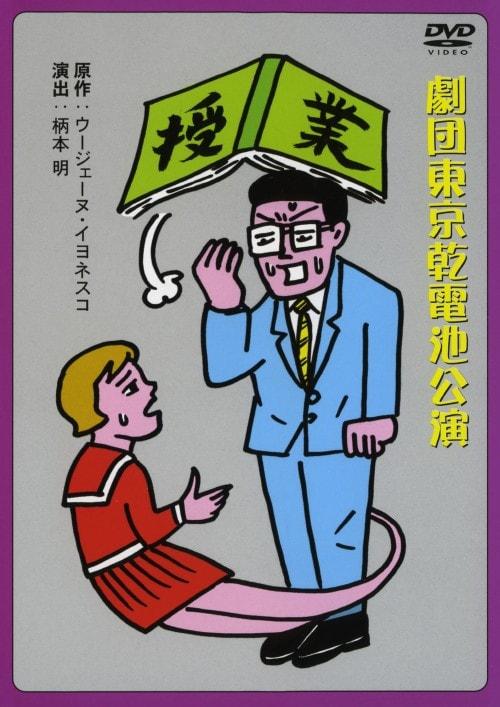 【中古】劇団東京乾電池・創立30周年 授業… 【DVD】/劇団東京乾電池