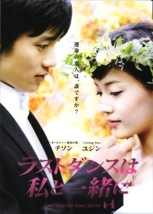 【中古】ラストダンスは私と一緒に BOX 【DVD】/チソン
