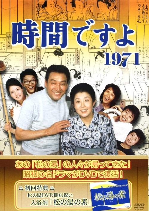 【中古】2.時間ですよ 1971 BOX 【DVD】/森光子