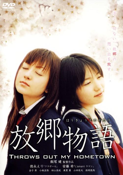 【中古】放郷物語 THROWS OUT MY HOMETOWN 【DVD】/徳永えり
