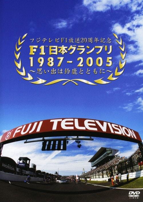 【中古】F−1日本グランプリ1987−2005 【DVD】