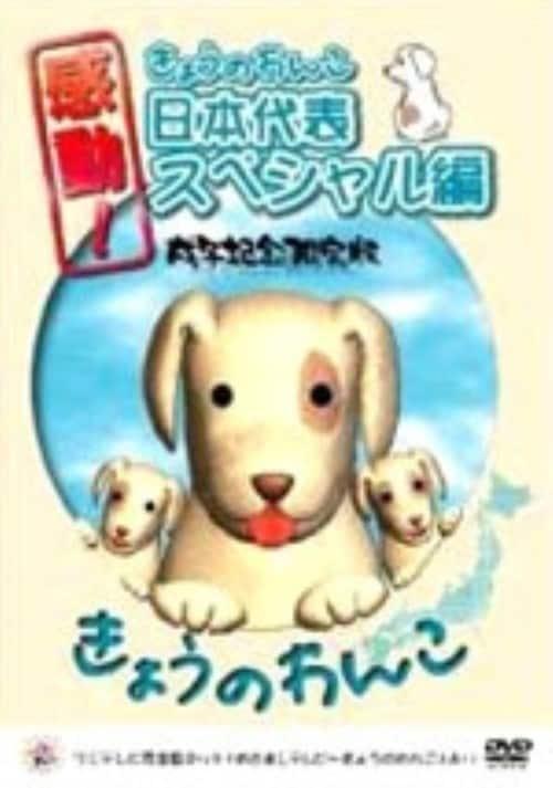 【中古】感動!きょうのわ…日本代表SP編…限定版 【DVD】/西山喜久恵