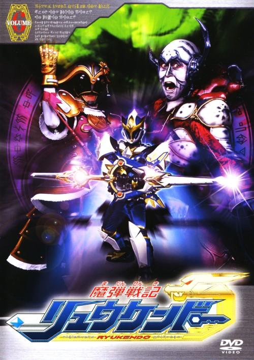 【中古】6.魔弾戦記 リュウケンドー 【DVD】/山口翔悟