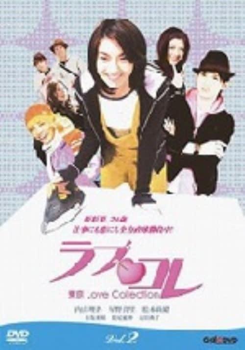 【中古】2.ラブコレ 東京Love Collection 【DVD】/内山理名