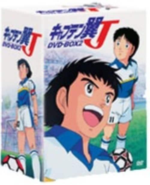 【中古】2.キャプテン翼J BOX 【DVD】/小粥よう子
