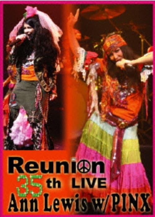 【中古】REUNION 2006 【DVD】