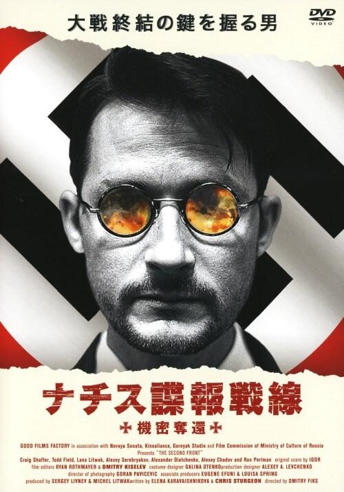 【中古】ナチス諜報戦線 機密奪還 【DVD】/クレイグ・シェイファー